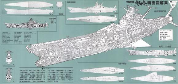 yamato-inside17