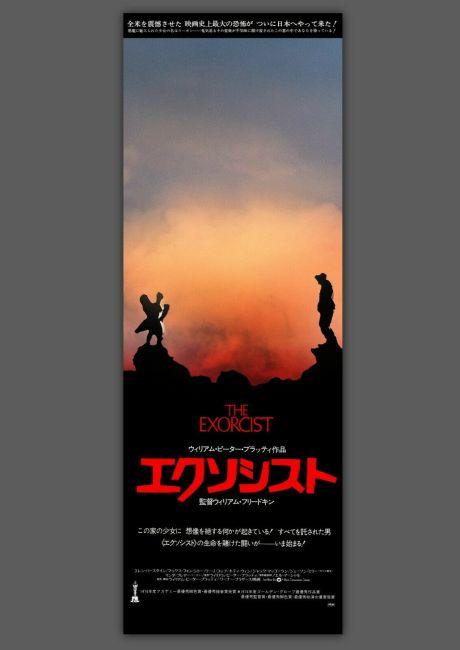 Japanese Exorcist Poster